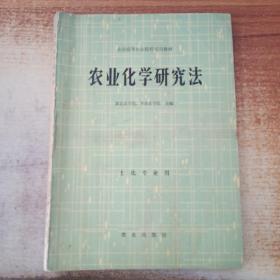 农业化学研究法【缺封底】