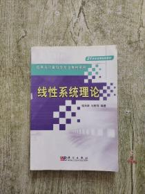 线性系统理论——信息与计算科学专业教材系列