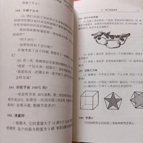 莫斯科智力游戏:359道数学趣味题