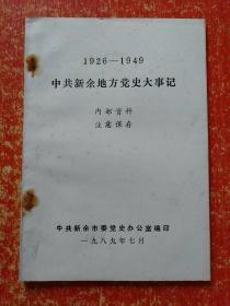 1926—1949中共新余地方党史大事记     K44