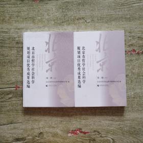 北京市哲学社会科学规划项目优秀成果选编(第1辑)(套装上下册)2本合售