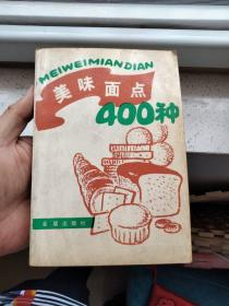 美味面点400种