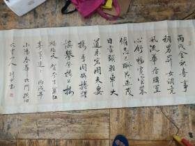 马则中书法1幅(马则中:现系湖北书法家协会会员,中国硬笔书法家协会会员,作品尺幅170cm*5cm)