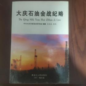 大庆石油会战记略(作者签赠本)一版一印2千册
