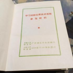 学习林副主席战术思想参考材料(完美无缺、最后所附大地图也在)-