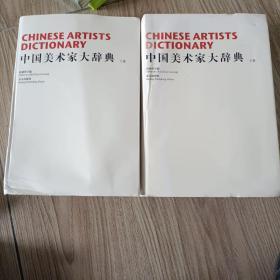 中国美术家大辞典上下册