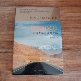 重返帕米尔:追寻玄奘与丝绸之路