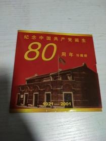 纪念中国共产党诞生80周年珍藏(内纪念币4枚)