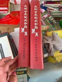 走向世界的共和国精英 : 全2册