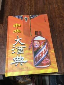 中华大酒典 第一卷 综合篇