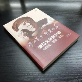 梦回万里 卫黄保华——漫忆父亲刘少奇与国防、军事、军队(视频书)