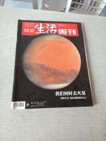 三联生活周刊2019  3  1022