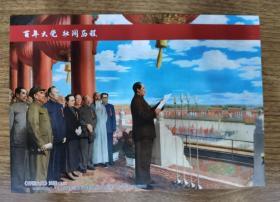 【美术经典】壮阔历程,著名油画家董希文先生油画名作《开国大典》,2021年画片一枚