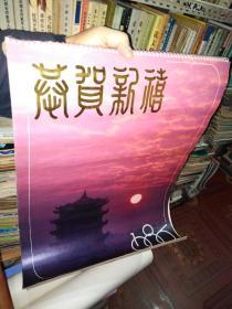 楚天风光1986年挂历(尺寸长53宽38厘米)