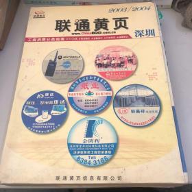 联通黄页深圳2003/2004(品如图)