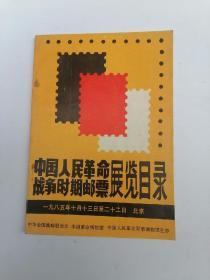 中国人民革命战争时期邮票展览目录