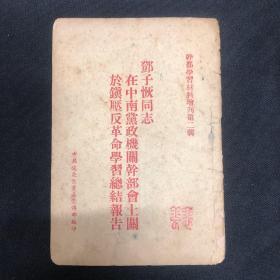 1947年中共皖北区党委宣传部【邓子恢同志在中南党政机关干部会上总结报告】邓子恢著