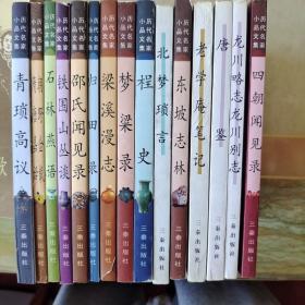 历代名家小品文集全15册(内页干净未翻阅)
