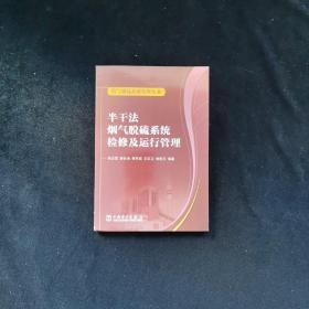 烟气脱硫系统管理丛书:半干法烟气脱硫系统检修及运行管理