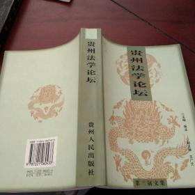 贵州法学论坛(第三届)