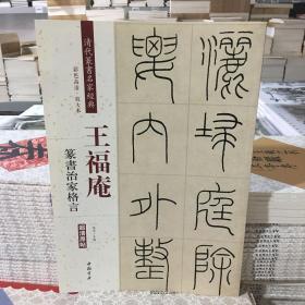 王福庵:篆书治家格言(彩色高清·放大本 超清原帖)