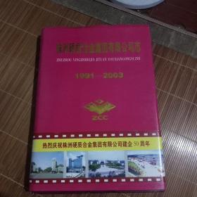 株洲硬质合金集团有限公司志(1991~2003)一版一印1000册