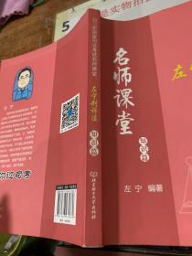 2017年司法考试名师课堂 左宁刑诉法(知识篇)  书角磨损  有字迹画线