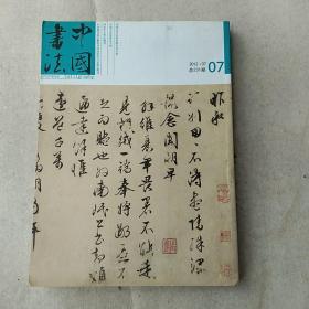 中国书法(2012.07)