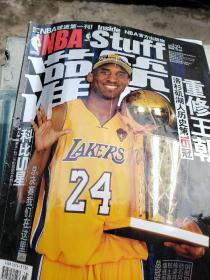 NBA灌篮2010年18期总第310期--科比5星,重修王朝
