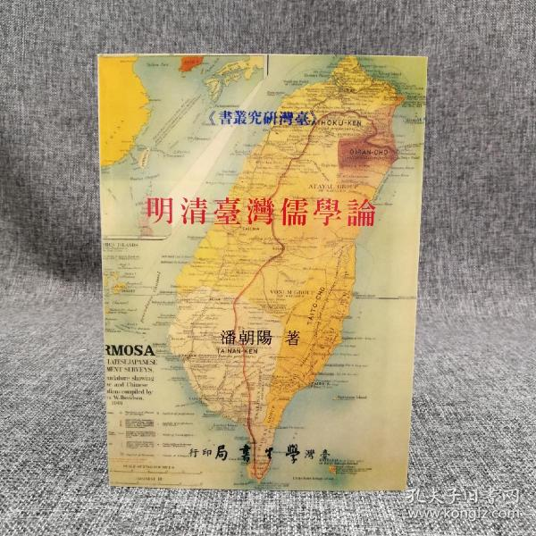 台湾学生书局  潘朝阳《明清臺灣儒學論》(锁线胶订)