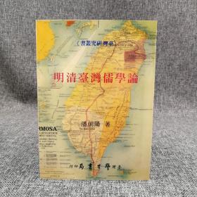 台湾学生书局  潘朝阳《明清台湾儒学论》(锁线胶订)