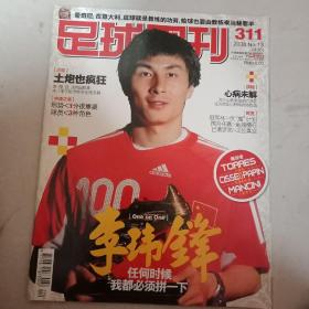 足球周刊2008  311