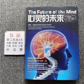 心灵的未来