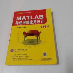 MATLAB神经网络应用设计(第2版)