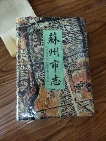 苏州市志全三册【大16开精装巨厚】