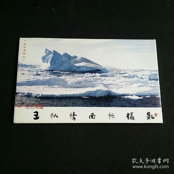 王秋杨南极摄影 明信片(品好12张全)