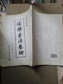 张维书法艺术(前面缺印章照片2页)著名书法家胡建雄毛笔签名赠送本