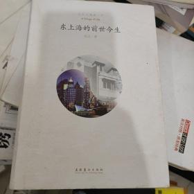 东上海的前世今生(生命三部曲)(精)