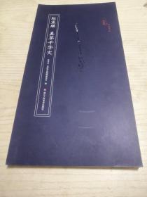 赵孟頫真草千字文/原作坊中国书法