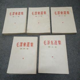 毛泽东选集(1~5卷)竖版.第五卷是横版