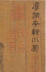 郭忠恕 临辋川图卷版本二。纸本大小30.57*416.02厘米。宣纸艺术微喷复制。