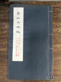 民国据弘一法师手迹白纸影印《金刚三昧经》一册全