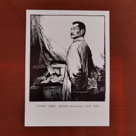 鲁迅先生明信片一枚,明信片主图为黑白木刻版画作品,发行量300枚。