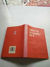 中国共产党在江南造船厂80年