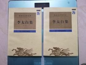 李太白集(全二册)