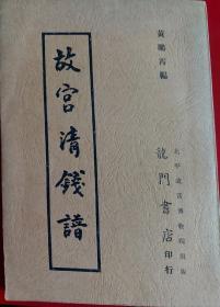 故宫清钱谱,1966年出版