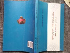 德都蒙古文学研究 可可西里论文评论集  蒙文