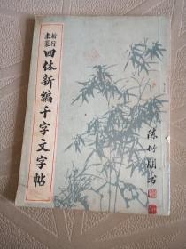 四体新编千字文字帖
