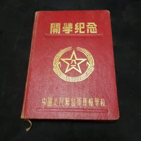 50年代日记本。开学纪念(空白)