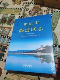 北京市海淀区志(1996-2010)